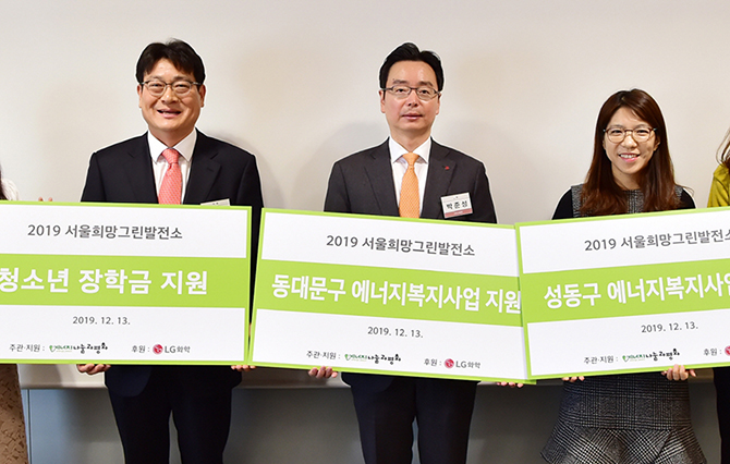 LG Chem Supports Youths with Eco-friendly Energy